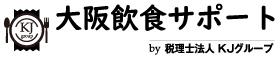 大阪飲食サポート